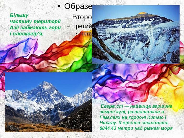 Більшу частинутериторії Азії займають гори і плоскогір'я. Евере ст — найвищ...