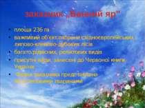"""заказник """"Банний яр"""" площа 236 га важливий об'єкт охорони східноєвропейських ..."""
