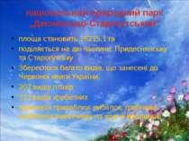 """національний природний парк """"Деснянсько-Старогутський"""" площа становить 16215,..."""