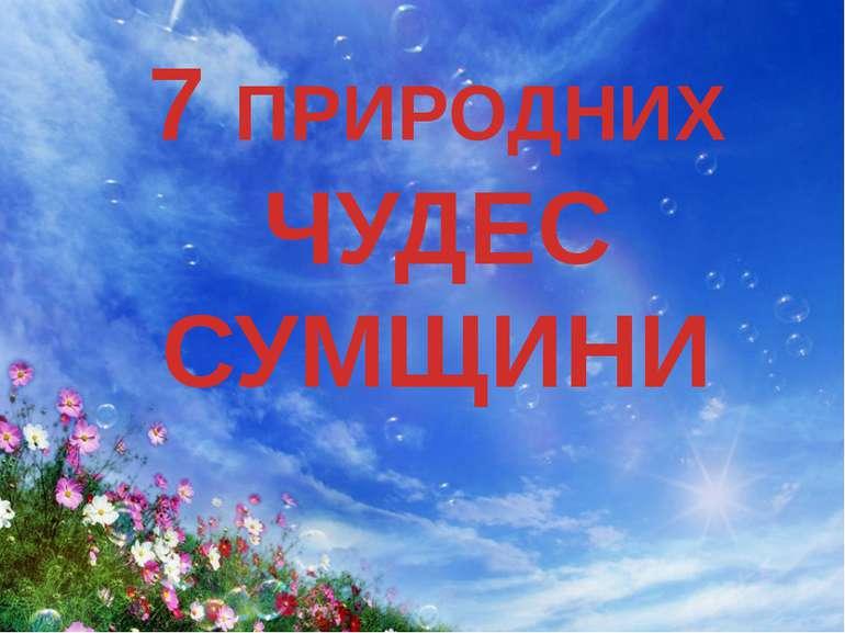 7 ПРИРОДНИХ ЧУДЕС СУМЩИНИ