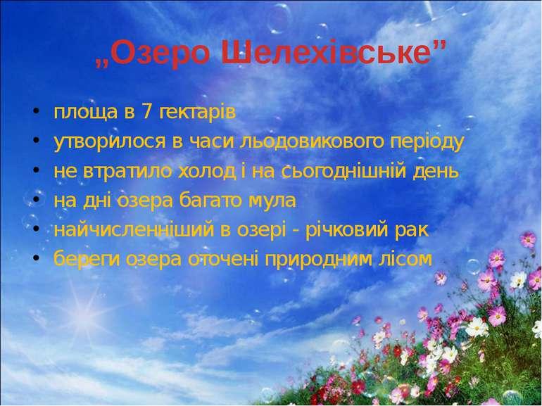 """""""Озеро Шелехівське"""" площа в 7 гектарів утворилося в часи льодовикового період..."""