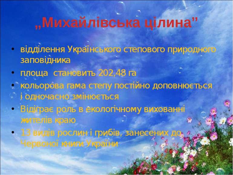 """""""Михайлівська цілина"""" вiддiлення Українського степового природного заповiдник..."""
