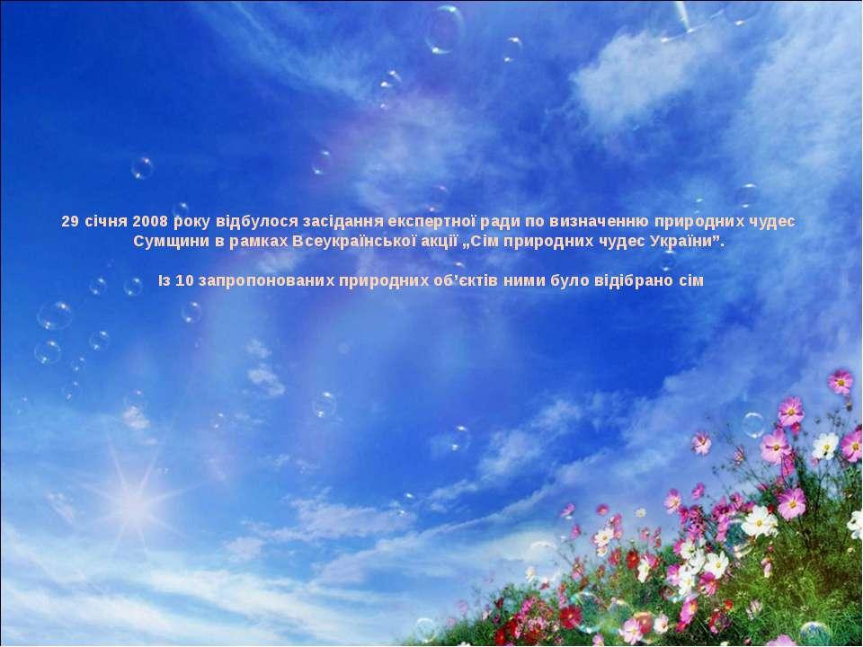 29 січня 2008 року відбулося засідання експертної ради по визначенню природни...