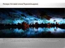 Печера Оптимістична(Тернопільщина) . Печера Оптимістична утворилася внаслідок...