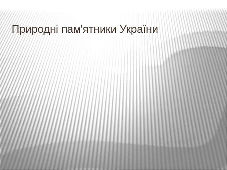 Природні пам'ятники України