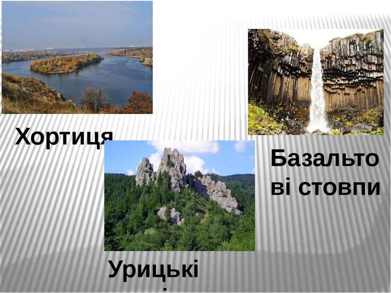 Хортиця Урицькі скелі Базальтові стовпи