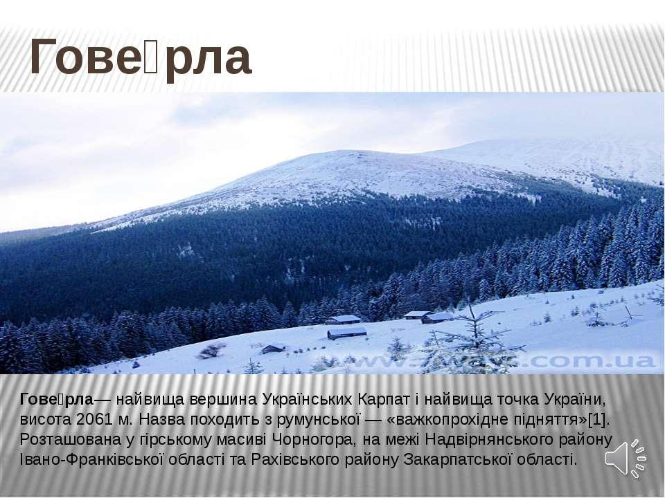 Гове рла Природные памятники Гове рла— найвища вершина Українських Карпат і н...