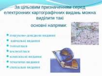 За цільовим призначенням серед електронних картографічних видань можна виділи...