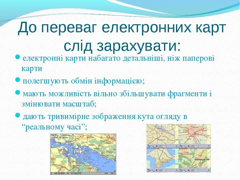 До переваг електронних карт слід зарахувати: електронні карти набагато деталь...
