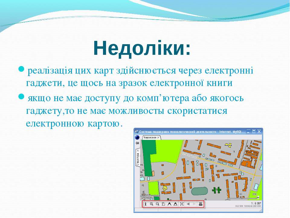 Недоліки: реалізація цих карт здійснюється через електронні гаджети, це щось ...