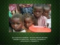 До соціальних проблем , які посилюються великим природним приростом , належат...