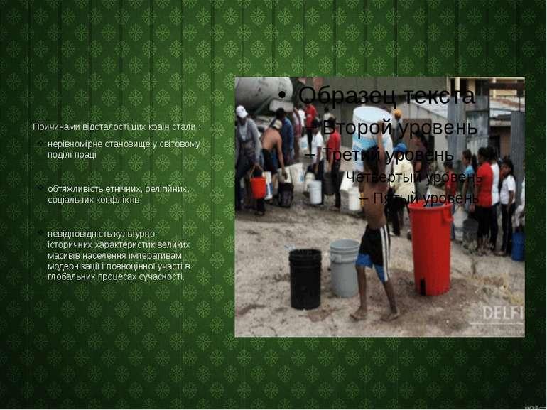 Причинами відсталості цих країн стали : нерівномірне становище у світовому по...