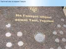 Пам'ятний знак на вершині Говерли