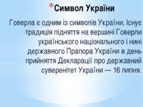 Символ України Говерла є одним із символів України. Існує традиція підняття н...