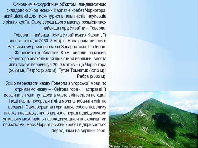 Основним екскурсійним об'єктом і ландшафтною складовою Українських Карпат є х...