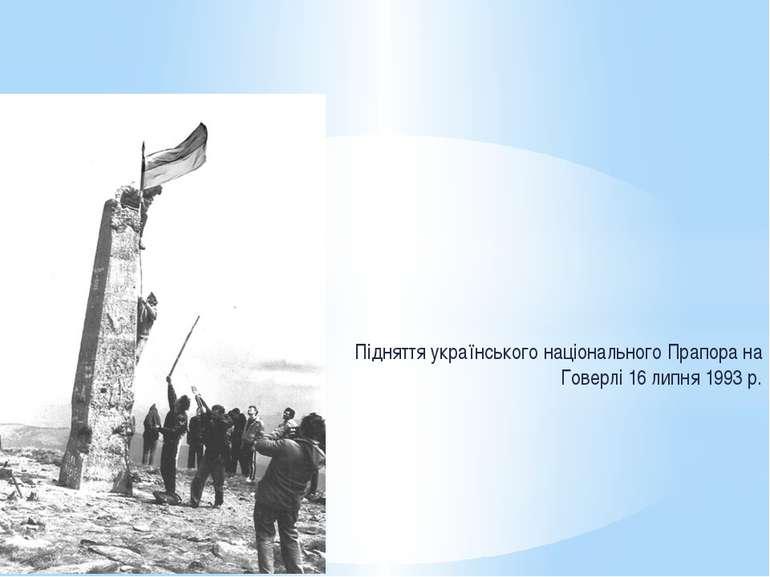 Підняття українського національного Прапора на Говерлі 16 липня 1993 р.