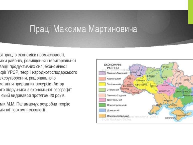Праці Максима Мартиновича Наукові праці з економіки промисловості, економіки ...