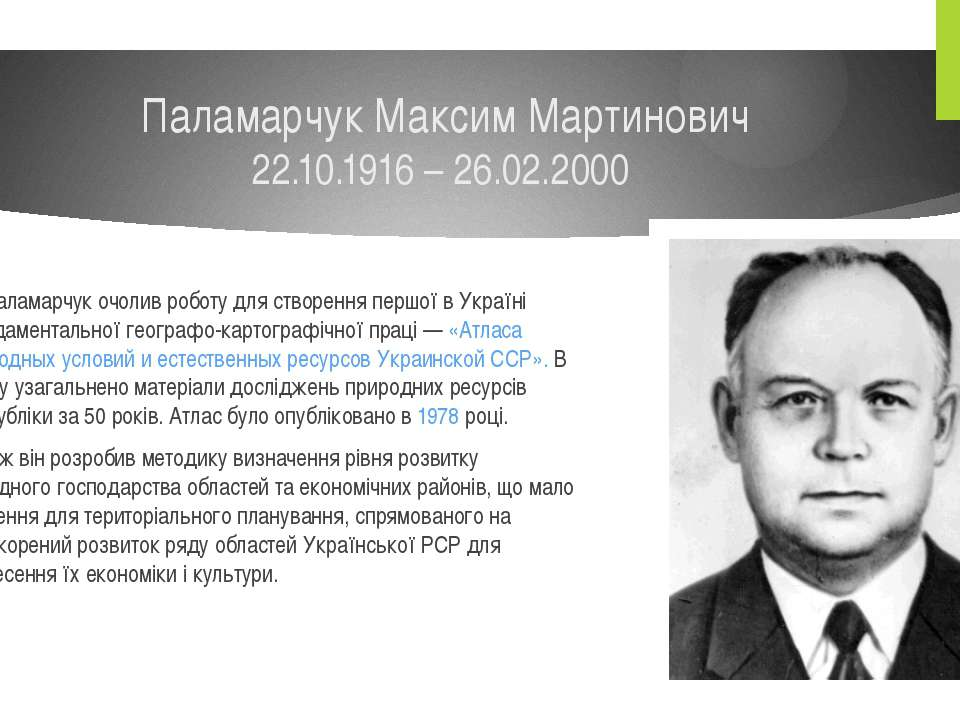 Паламарчук Максим Мартинович 22.10.1916 – 26.02.2000 М.Паламарчук очолив роб...