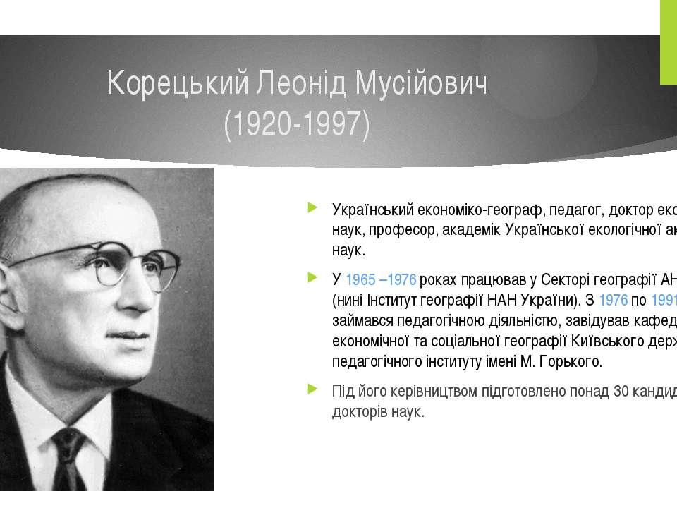Корецький Леонід Мусійович (1920-1997) Український економіко-географ,педагог...