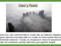 Смог у Пекіні Виявляється, смог небезпечний не тільки тим, що обмежує видиміс...