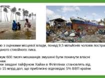 Згідно з оцінками місцевої влади, понад 9,5 мільйонів чоловік постраждали від...