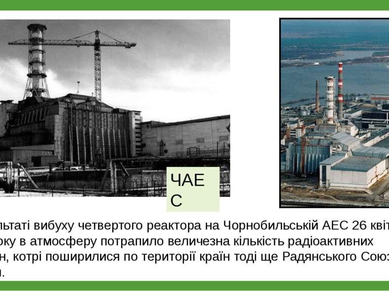 ЧАЕС В результаті вибуху четвертого реактора на Чорнобильській АЕС 26 квітня ...