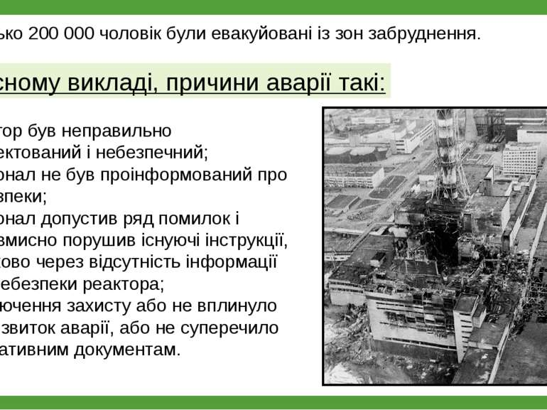 Близько 200 000 чоловік були евакуйовані із зон забруднення. У сучасному викл...