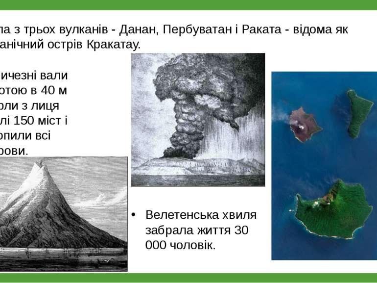 Група з трьох вулканів - Данан, Пербуватан і Раката - відома як вулканічний о...