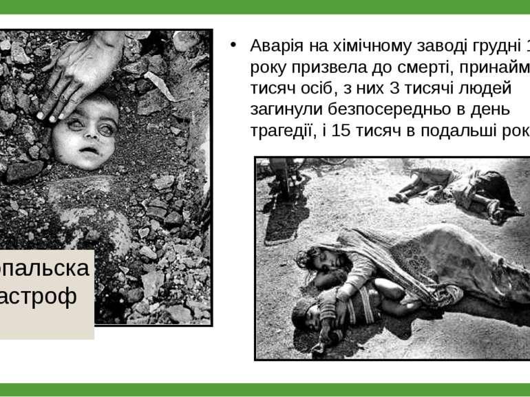 Бхопальска катастрофа Аварія на хімічному заводі грудні 1984 року призвела до...