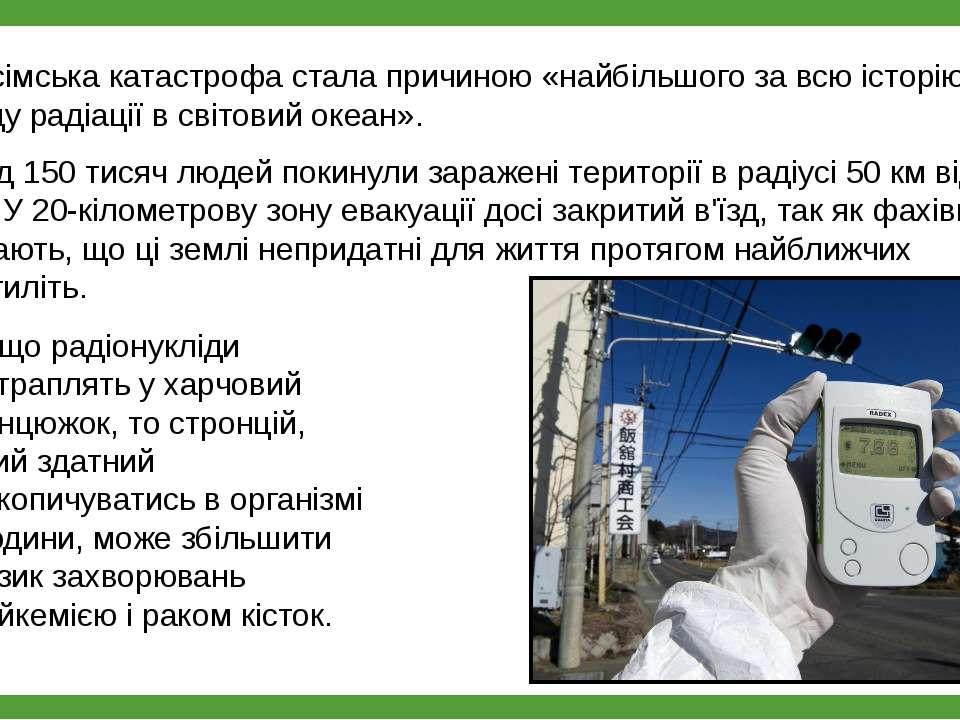 Фукусімська катастрофа стала причиною «найбільшого за всю історію викиду раді...
