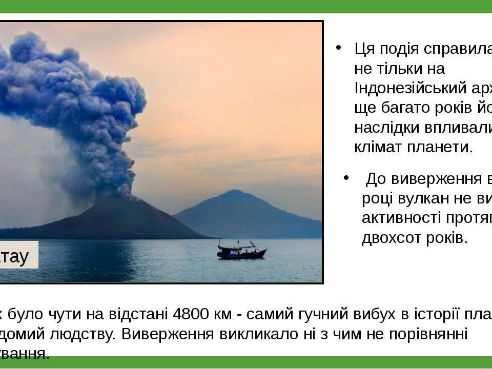 Кракатау Вибух було чути на відстані 4800 км - самий гучний вибух в історії п...