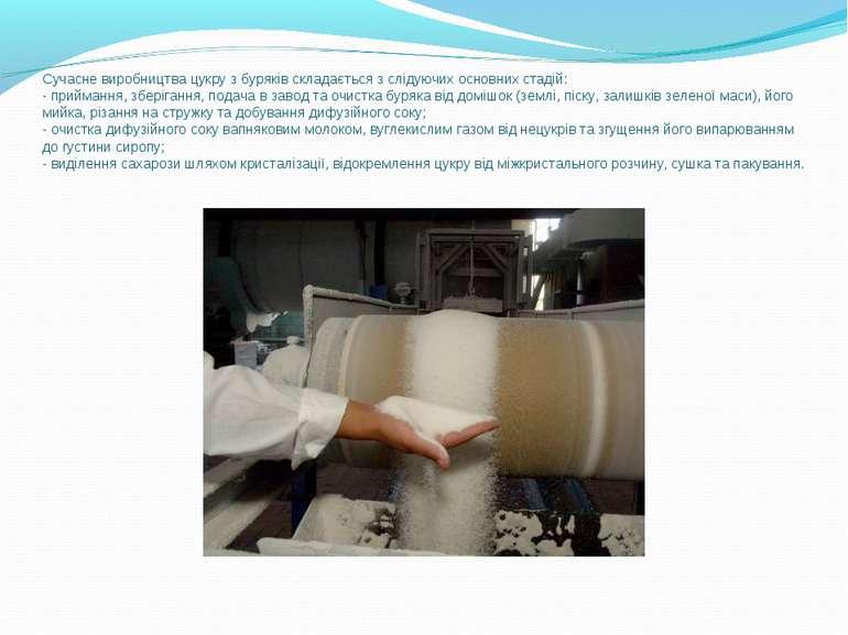 Сучасне виробництва цукру з буряків складається з слідуючих основних стадій: ...