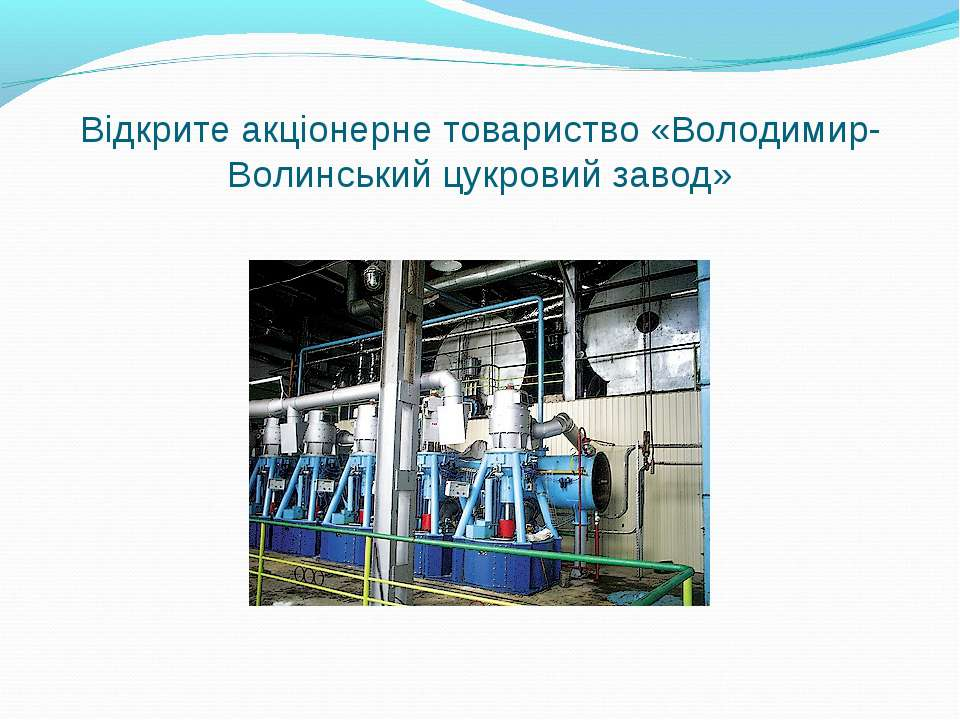 Відкрите акціонерне товариство «Володимир-Волинський цукровий завод»