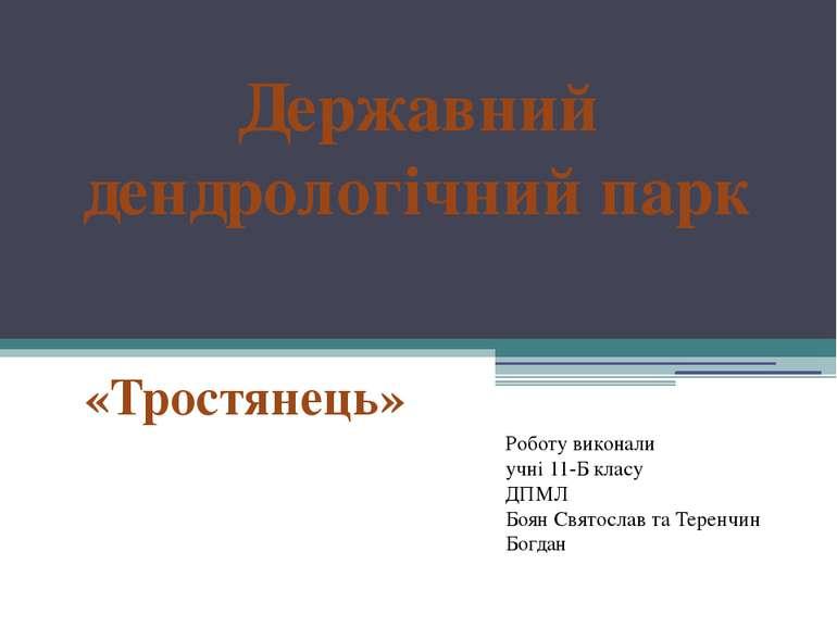 Державний дендрологічний парк «Тростянець» Роботу виконали учні 11-Б класу ДП...