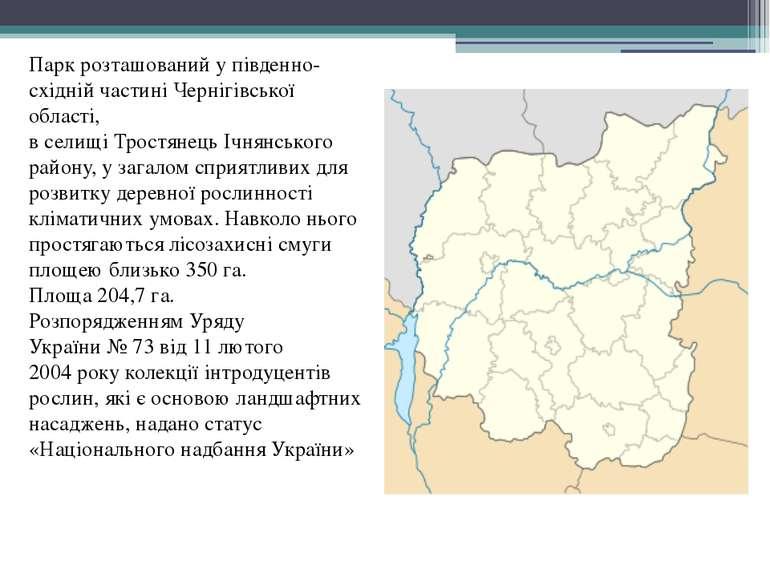 Парк розташований у південно-східній частиніЧернігівської області, вселищі...