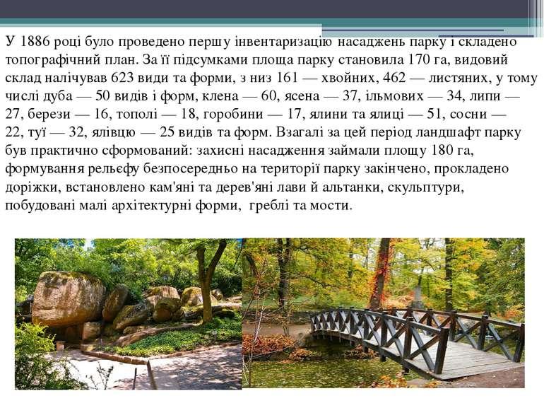 У1886році було проведено першуінвентаризаціюнасаджень парку і складено то...