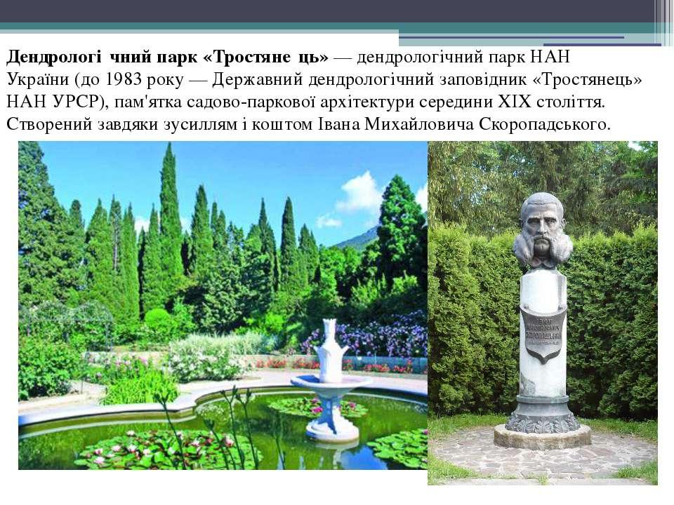 Дендрологі чний парк «Тростяне ць»—дендрологічний паркНАН України(до1983...