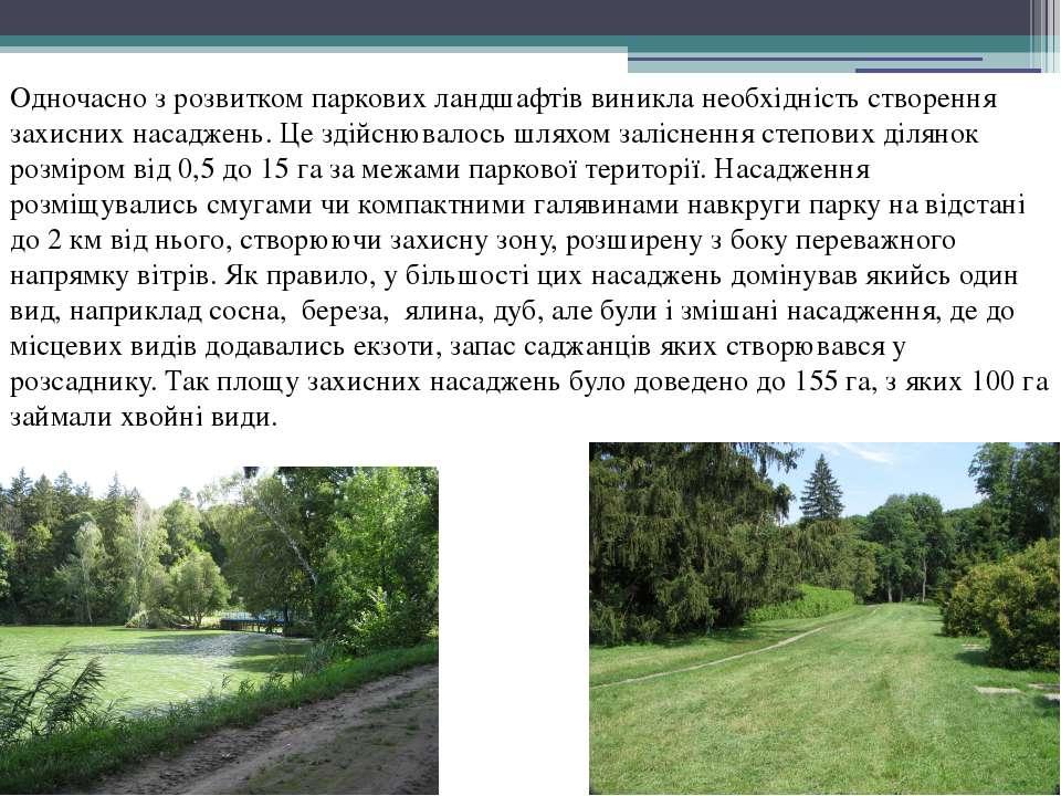 Одночасно з розвитком паркових ландшафтів виникла необхідність створення захи...