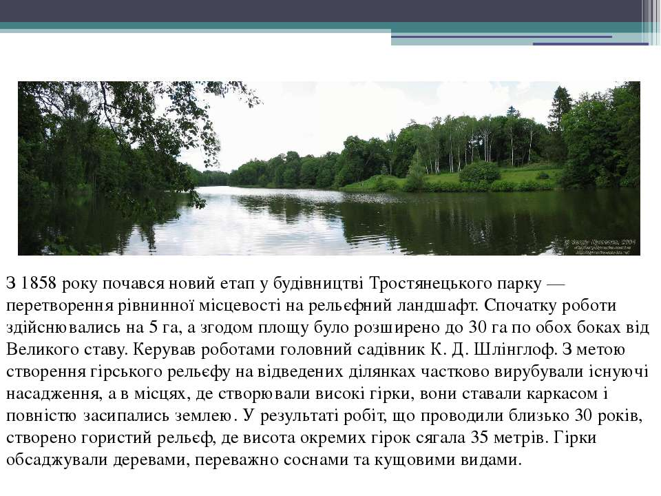 З1858року почався новий етап у будівництві Тростянецького парку— перетворе...