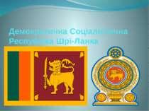 Демократична Соціалістична Республіка Шрі-Ланка