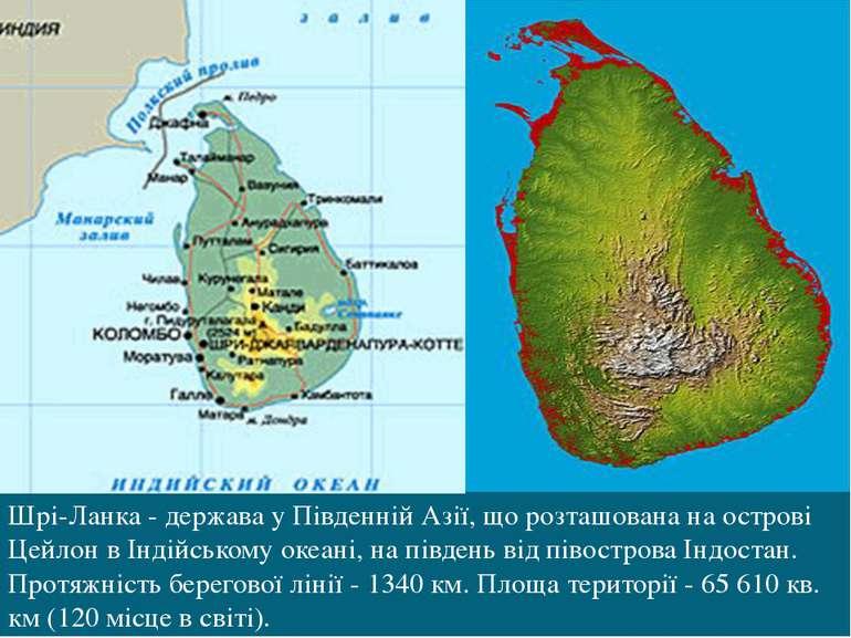 Шрі-Ланка - держава у Південній Азії, що розташована на острові Цейлон в Інді...