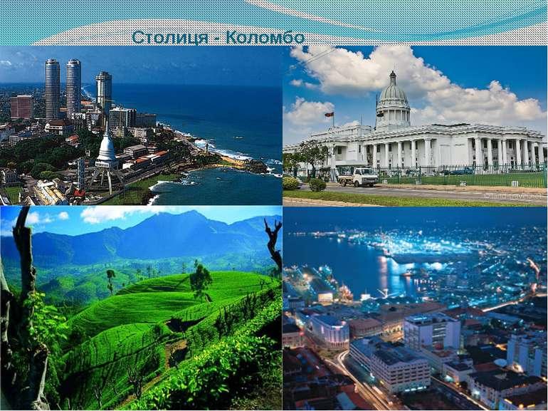 Столиця - Коломбо