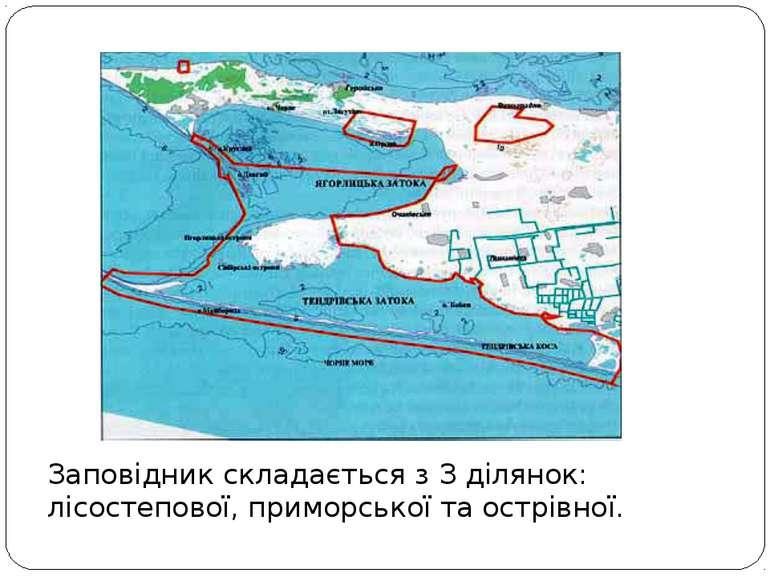 Заповідник складається з З ділянок: лісостепової, приморської та острівної.