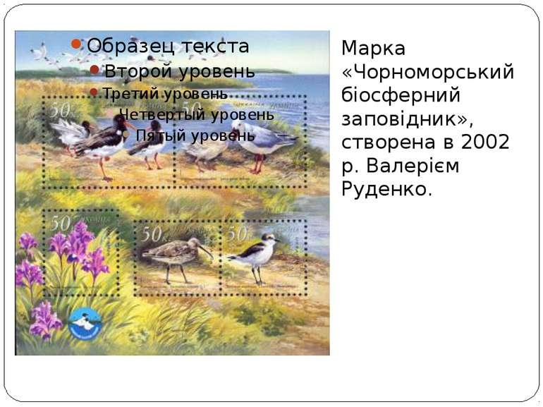Марка «Чорноморський біосферний заповідник», створена в 2002 р. Валерієм Руде...