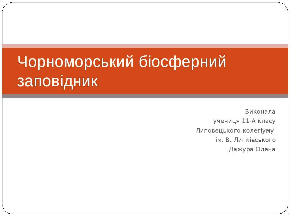 Виконала учениця 11-А класу Липовецького колегіуму ім. В. Липківського Дажура...
