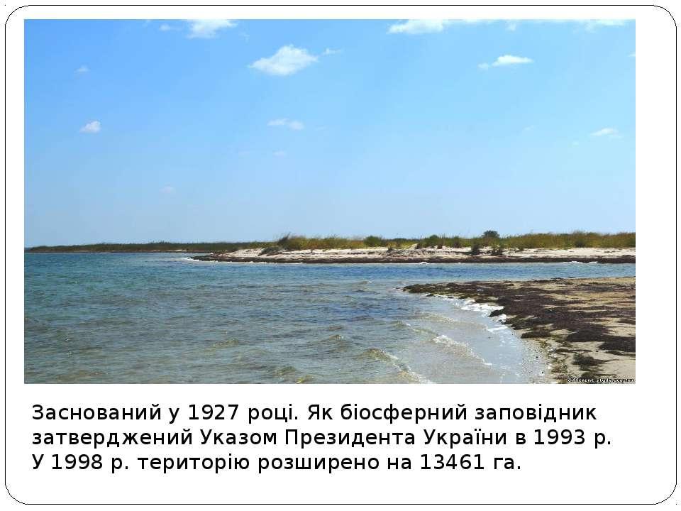 Заснований у 1927 році. Як біосферний заповідник затверджений Указом Президен...