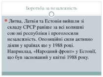 Литва, Латвія та Естонія вийшли зі складу СРСР раніше за всі колишні союзні р...