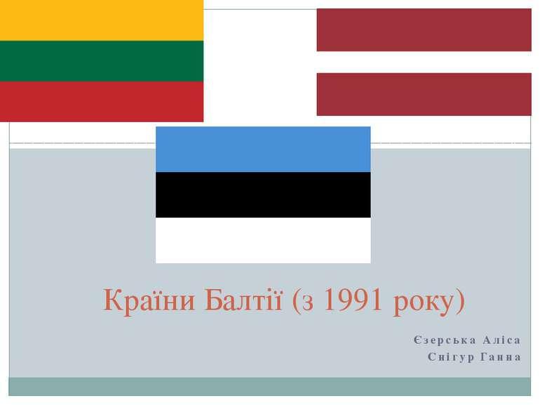 Єзерська Аліса Снігур Ганна Країни Балтії (з 1991 року)
