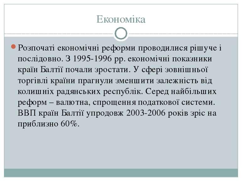 Економіка Розпочаті економічні реформи проводилися рішуче і послідовно. З 199...