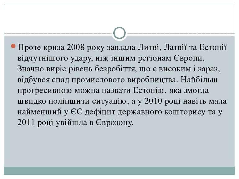 Проте криза 2008 року завдала Литві, Латвії та Естонії відчутнішого удару, ні...